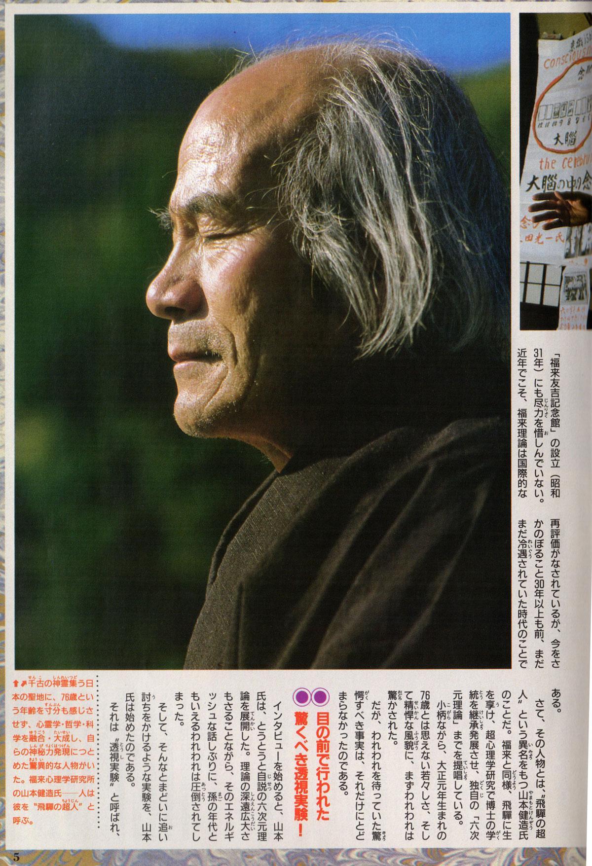山本健造博士の透視1-2