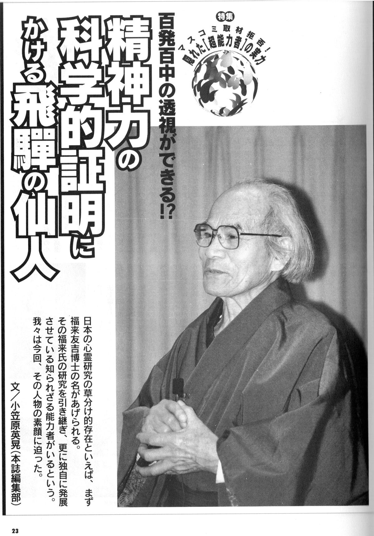 山本健造先生の六次元論1