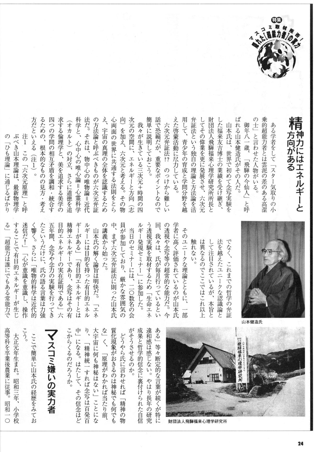山本健造博士の透視2