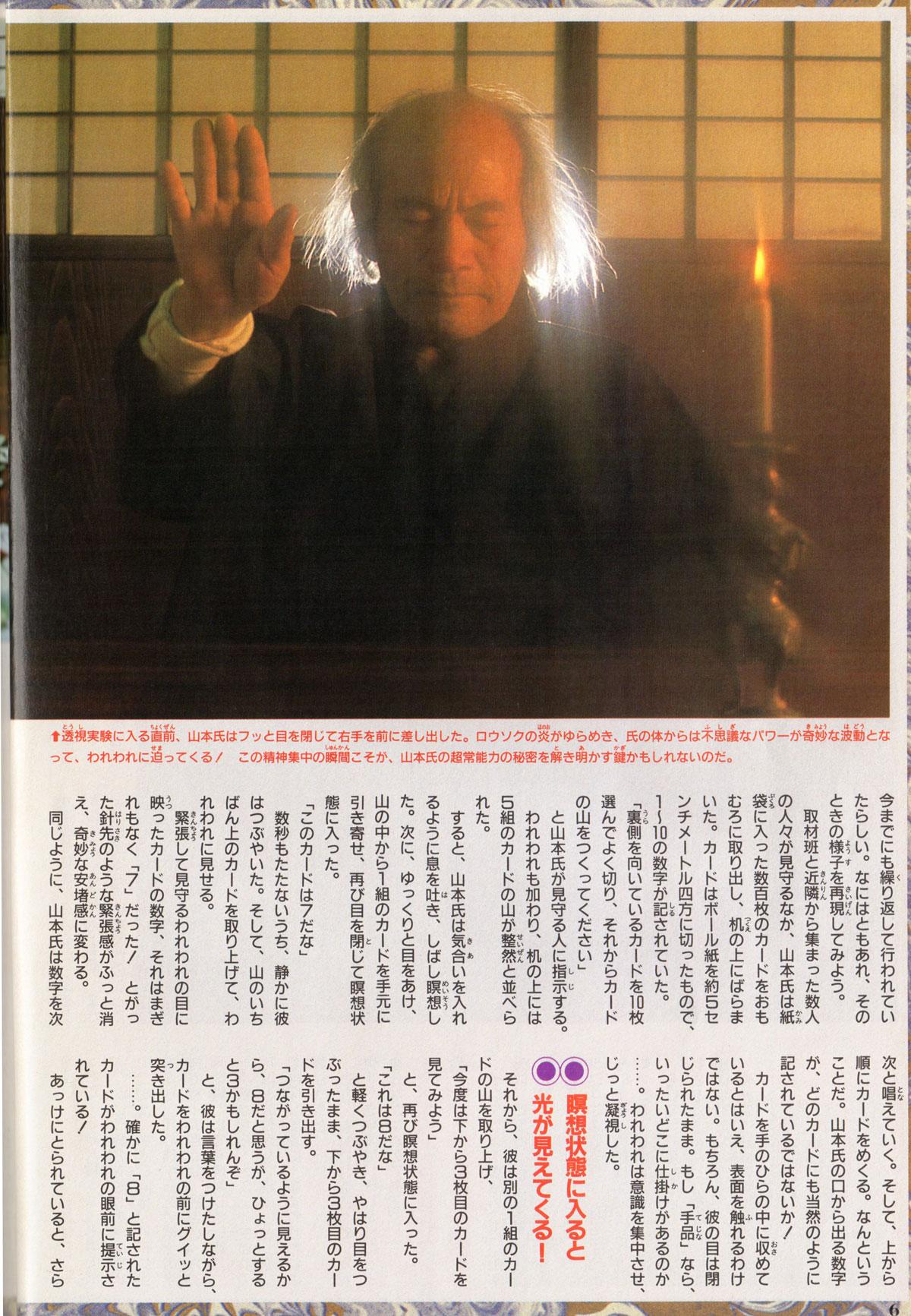 山本健造博士透視2