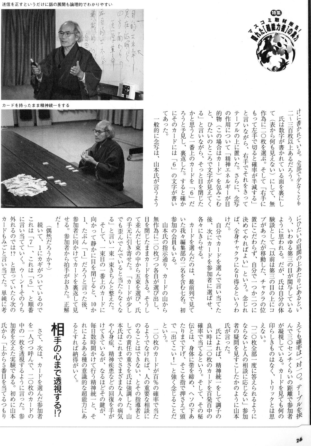 山本健造博士の透視4