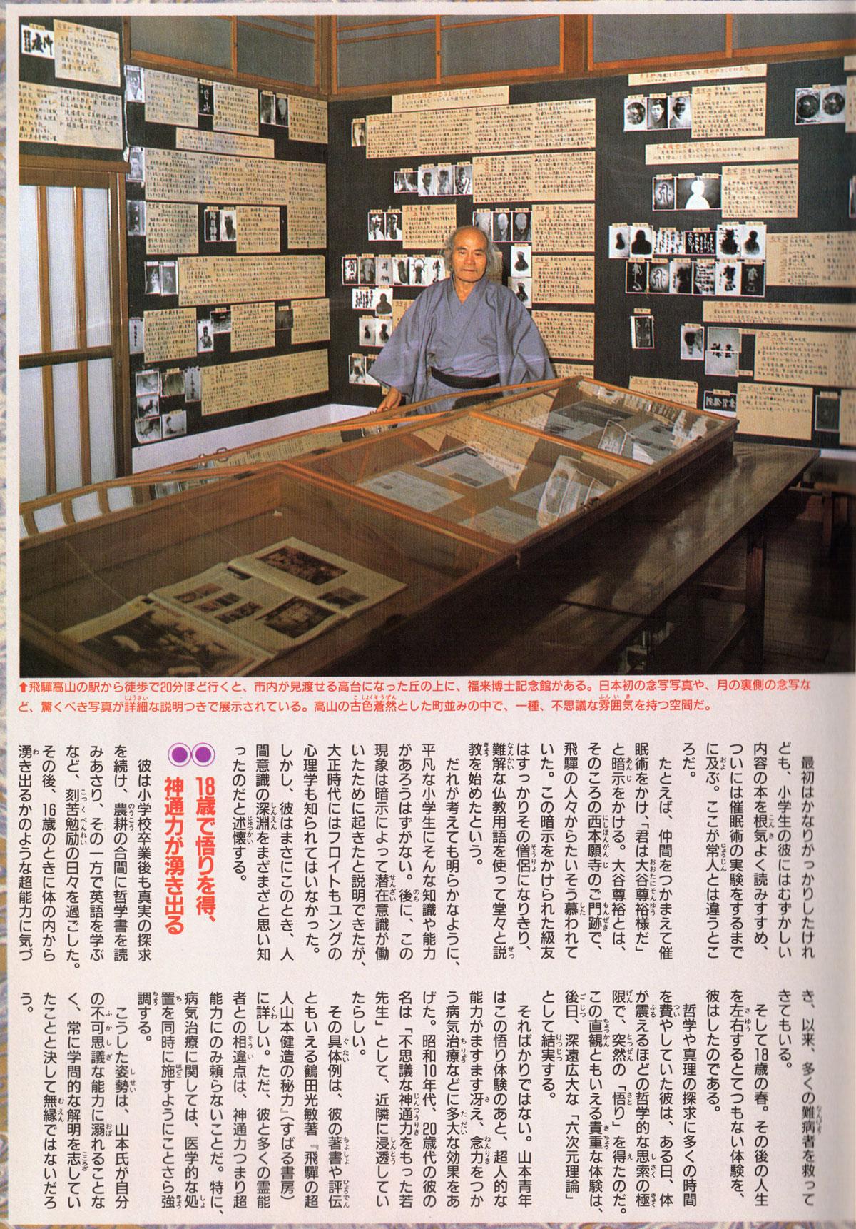 山本健造博士の透視5