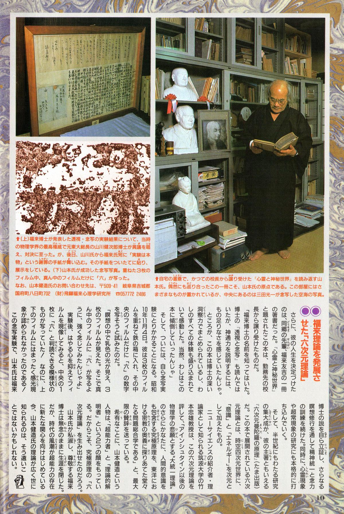 山本健造博士の透視6