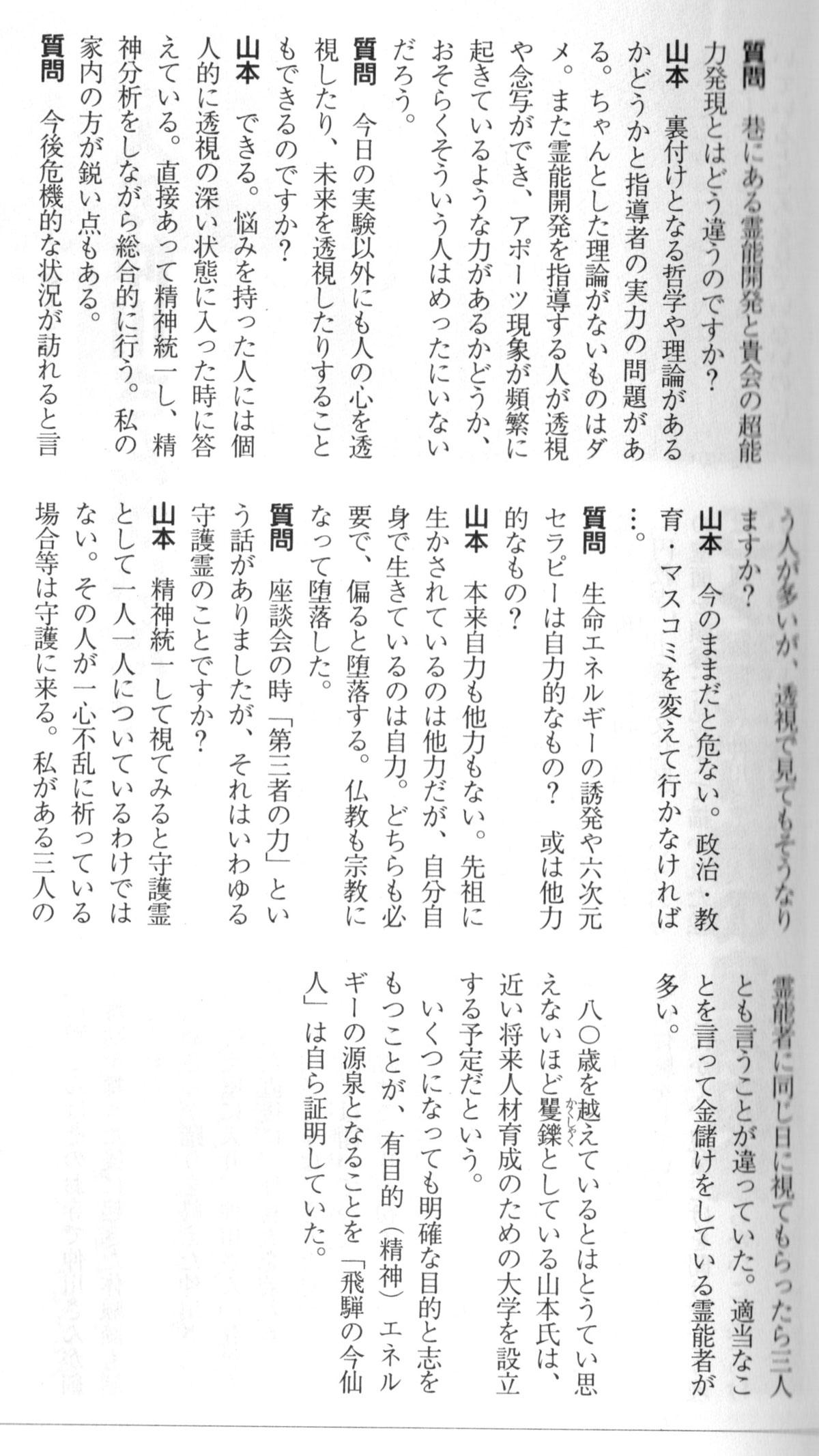 山本健造博士の透視7