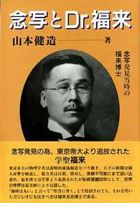 念写発見の為、東京帝大より追放された学聖福来