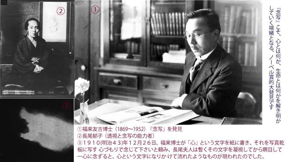 福来友吉博士と念写能力者「長尾郁子」