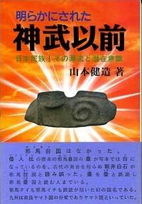 古事記より正確に飛騨には口碑として残っていた「明らかにされた神武以前」