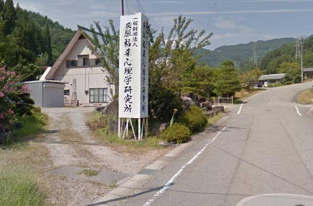 セミナー会場 飛騨福来心理学研究所