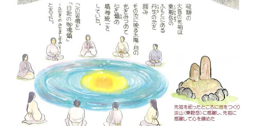 先祖を祀っている傍で日抱きの御霊鎮めをしていた。後にそこが「神社」となった。