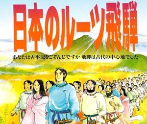 日本のルーツ飛騨