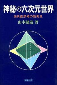 六次元論とはの入門書「神秘の六次元世界」