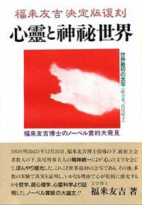 福来友吉決定版復刻『心霊と神秘世界』