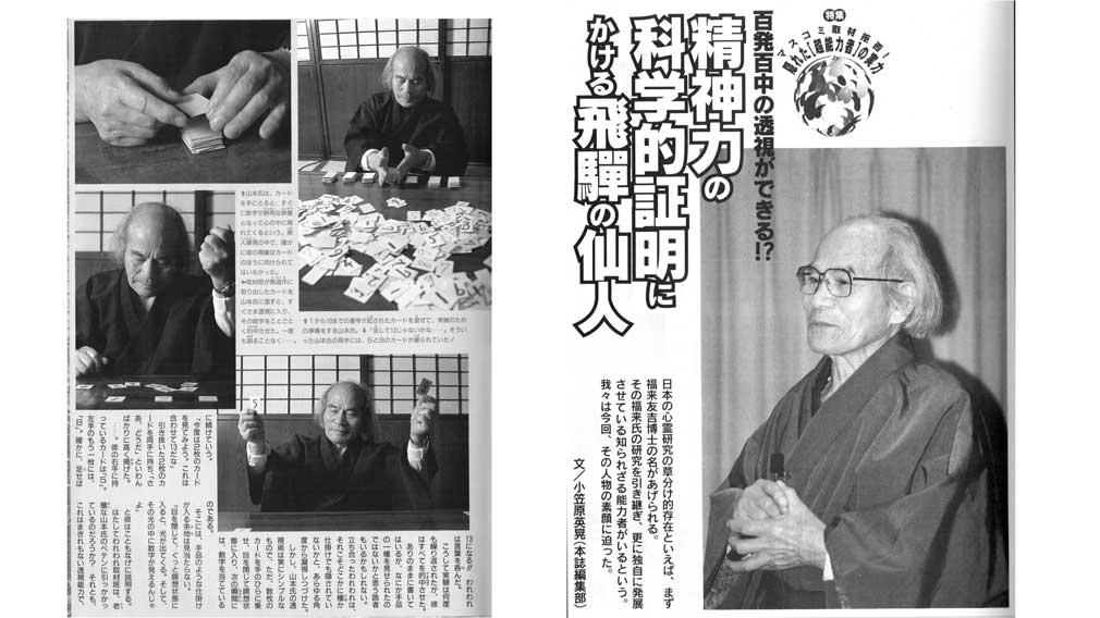 山本健造博士の語り継がれる透視実験