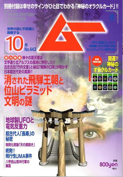 「月刊ムー」10月号に『日本のルーツ飛騨』が掲載